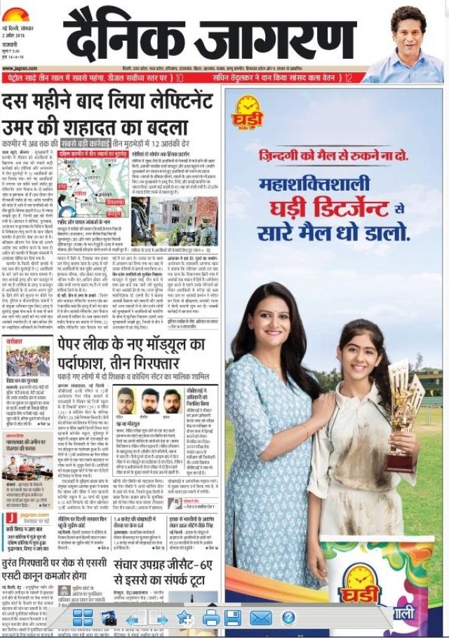 हिंदी के सबसे बड़े अखबार होने का दावा करने वाले दैनिक जागरण में भी दलितों के भारत बंद के आह्वान की कोई खबर नहीं
