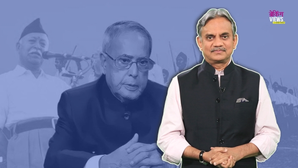 पूर्व राष्ट्रपति प्रणब मुखर्जी के नागपुर में राष्ट्रीय स्वयंसेवक संघ के कार्यक्रम में दिए जाने वाले भाषण पर सबकी नजरें थीं