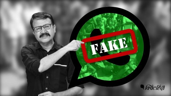 WhatsApp के झूठे संदेशों की वजह से देश भर में मॉब लिंचिंग की घटनाएं हो रही हैं.
