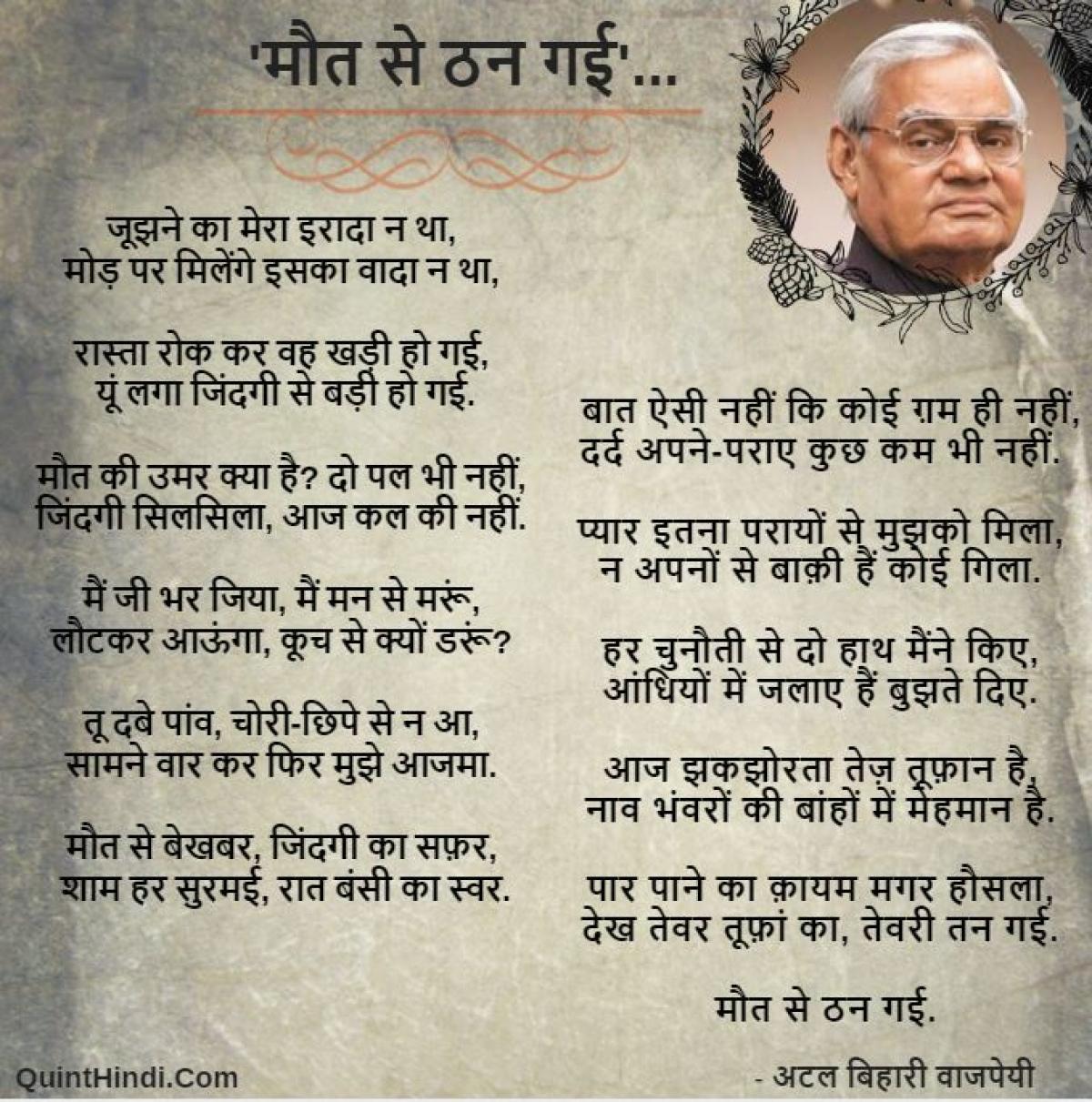 Image result for atal bihari ji kavita