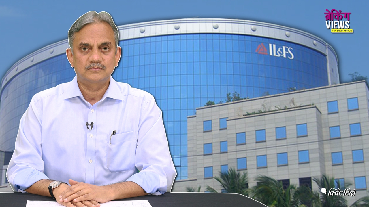"कर्ज में फंसी <a href=""https://hindi.thequint.com/explainers/infrastructure-leasing-and-financial-services-liquidity-crisis"">IL&FS</a> पर दिवालिया होने का खतरा मंडरा रहा है."