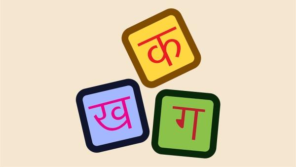 कविता: राष्ट्रभाषा हिंदी तेरी यही कहानी...