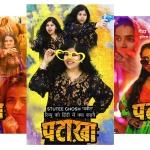 फिल्म पटाखा में सान्या मल्होत्रा और राधिका मदान दोनों बहनें एक दूसरे को फूटी आंख पसंद नहीं करतीं हैं