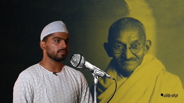 पेश है दास्तान-ए-गांधी: एक डिजिटल दास्तानगोई