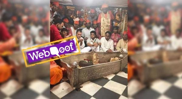 क्या राहुल गांधी ने सच में शिव मंदिर में नमाज पढ़ी?