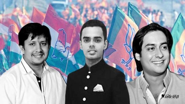 कार्तिकेय चौहान, जयवर्धन सिंह और आकाश विजयवर्गीय विरासत संभालने को तैयार दिख रहे हैं