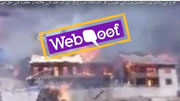 पाकिस्तान में एक वायरल वीडियों के जरिए दावा किया जा रहा है कि भारतीय सेना कश्मीरियों के घर जला रही है.