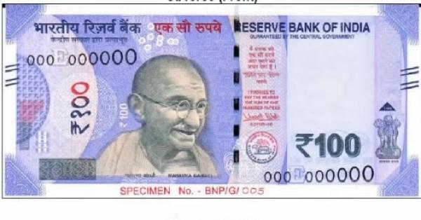 ये है नया 100 रुपये बैंगनी कलर का नया नोट