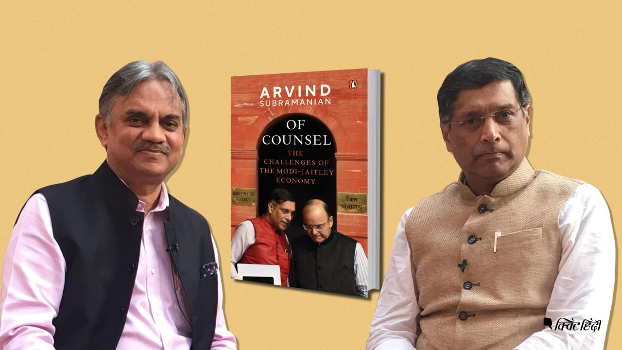 राजपथ | EX-CEA अरविंद सुब्रमण्यम ने बताई आर्थिक सुधार की मुश्किलें