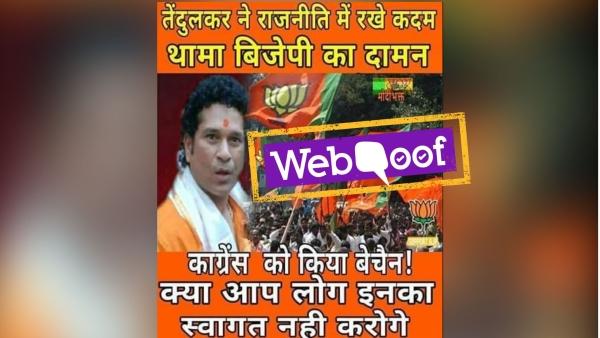 क्या सचिन तेंदुलकर थामेंगे BJP का दामन?
