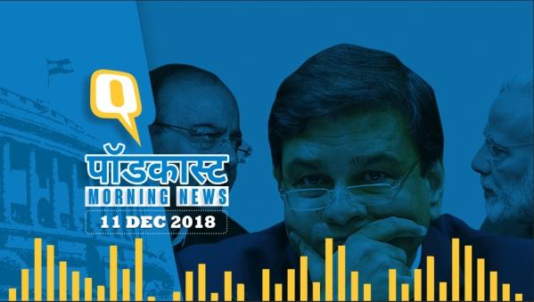 QPodcast: 5 राज्यों के चुनाव  नतीजे आज, माल्या भारत कब आएगा?