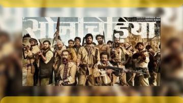 बंदूकबाज डकैत बने सुशांत सिंह राजपूत की फिल्म 'सोन चिड़िया' का टीजर रिलीज हो गया है.