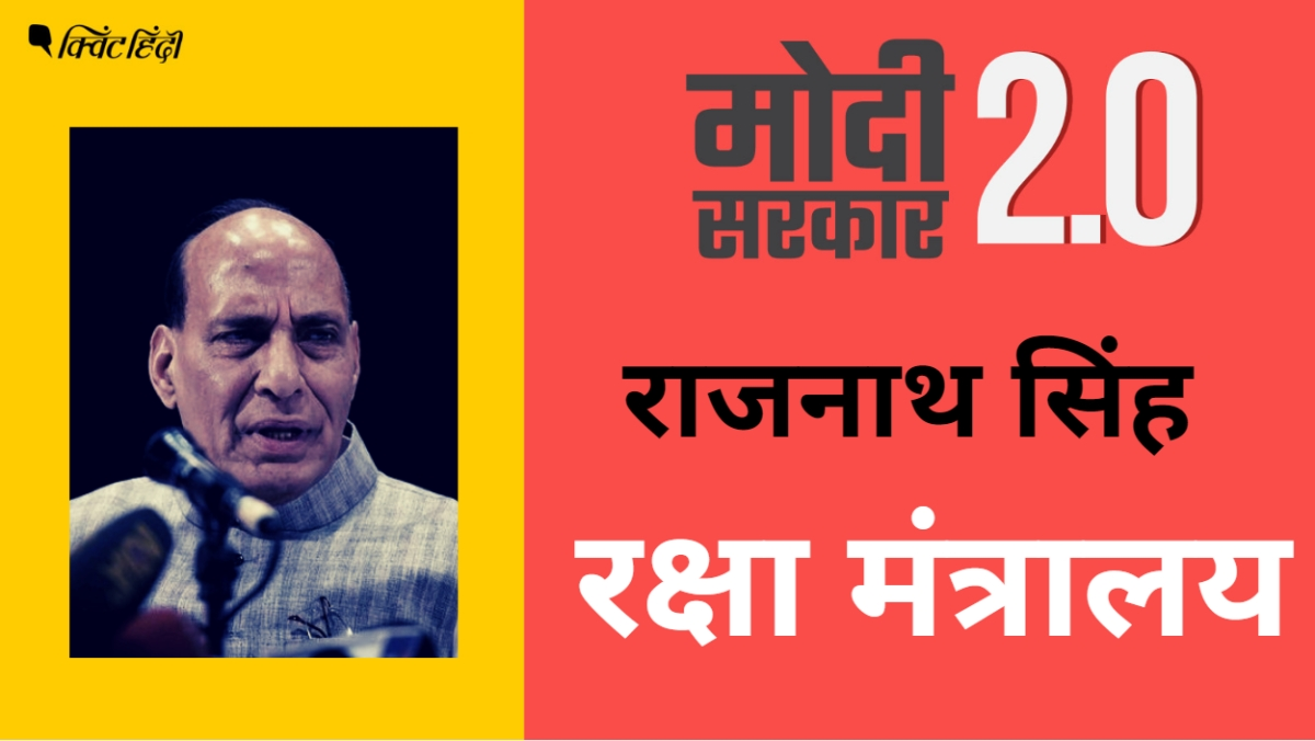 Modi Cabinet Ministers of India 2019 PDF in Hindi- Complete list of