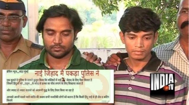 """वायरल मैसेज में दावा किया जा रहा है कि मुंबई पुलिस ने बांद्रा में """"नाई जिहाद"""" के लिए दो लोगों को गिरफ्तार कियाहै"""