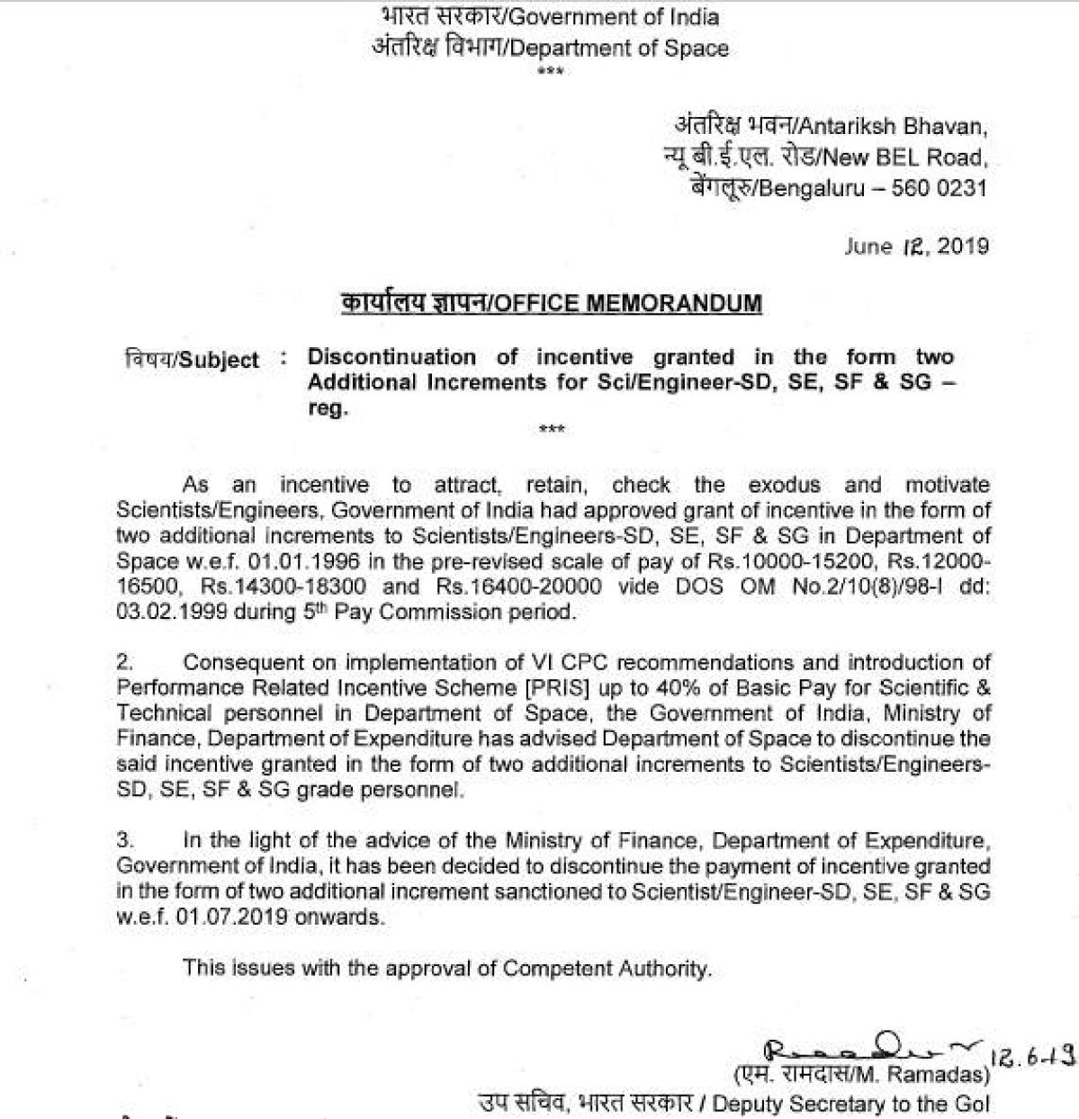 भारत सरकार का मेमोरेंडम