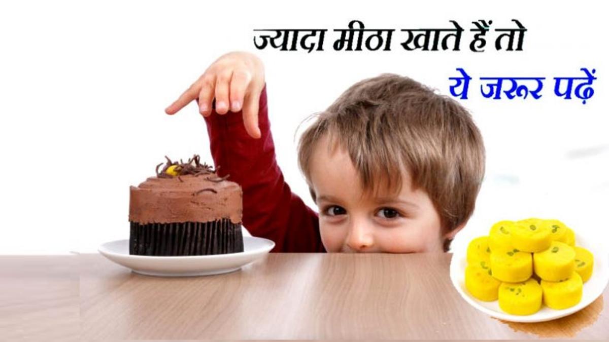 मीठा खाने से सेहत को नुकसान
