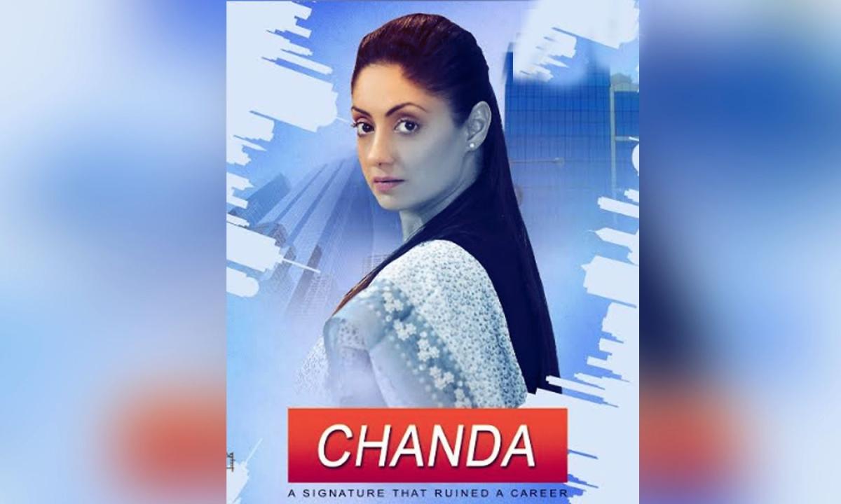 शॉर्ट फिल्म 'चंदा' की मुंबई में हुई स्क्रीनिंग