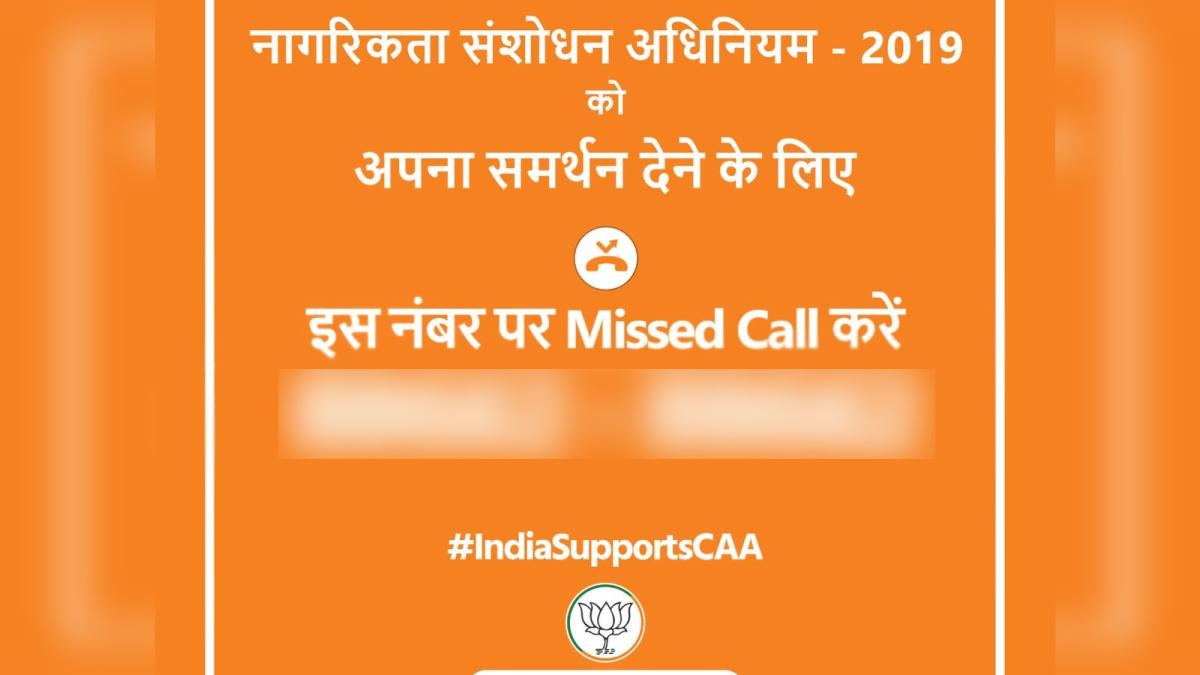 सीएए का समर्थन करने के लिए इस टोल-फ्री नंबर पर दें मिस्ड कॉल