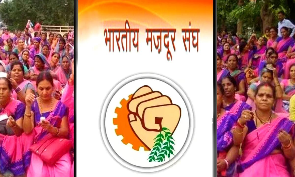 आंगनबाड़ी कार्यकर्ताओं के साथ आया भारतीय मजदूर संघ, सौंपा ज्ञापन