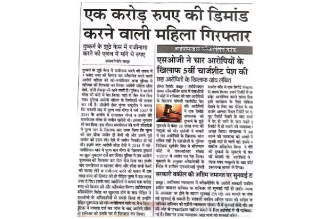 Source: Dainik Bhaskar