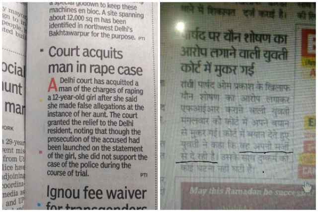 The size of news articles when a man is acquitted or woman turns hostile after alleging rape. (Source: The Times of India, Hindustan Daily)