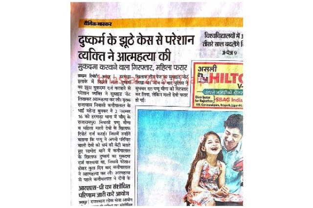 Man commits suicide because of false accusation of rape. (Source: Dainik Bhaskar, Jaipur Edition. March 24, 2017)