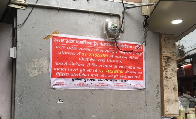 A poster put up by traders in Purani Munsafi market