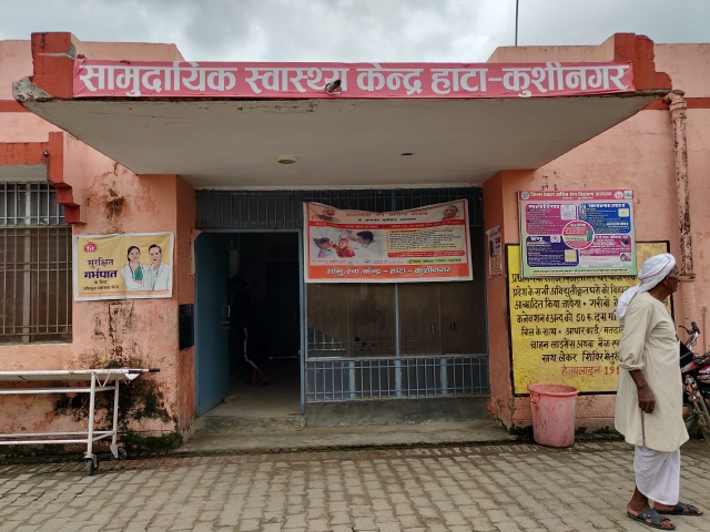 Entrance to the Community Health Centre, Hata block, Kushinagar.