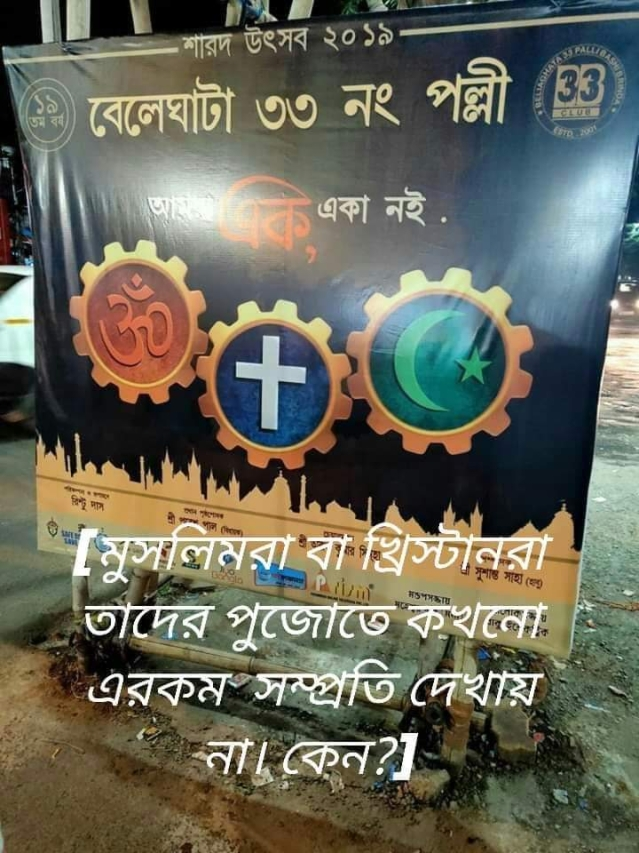 A banner at the pandal