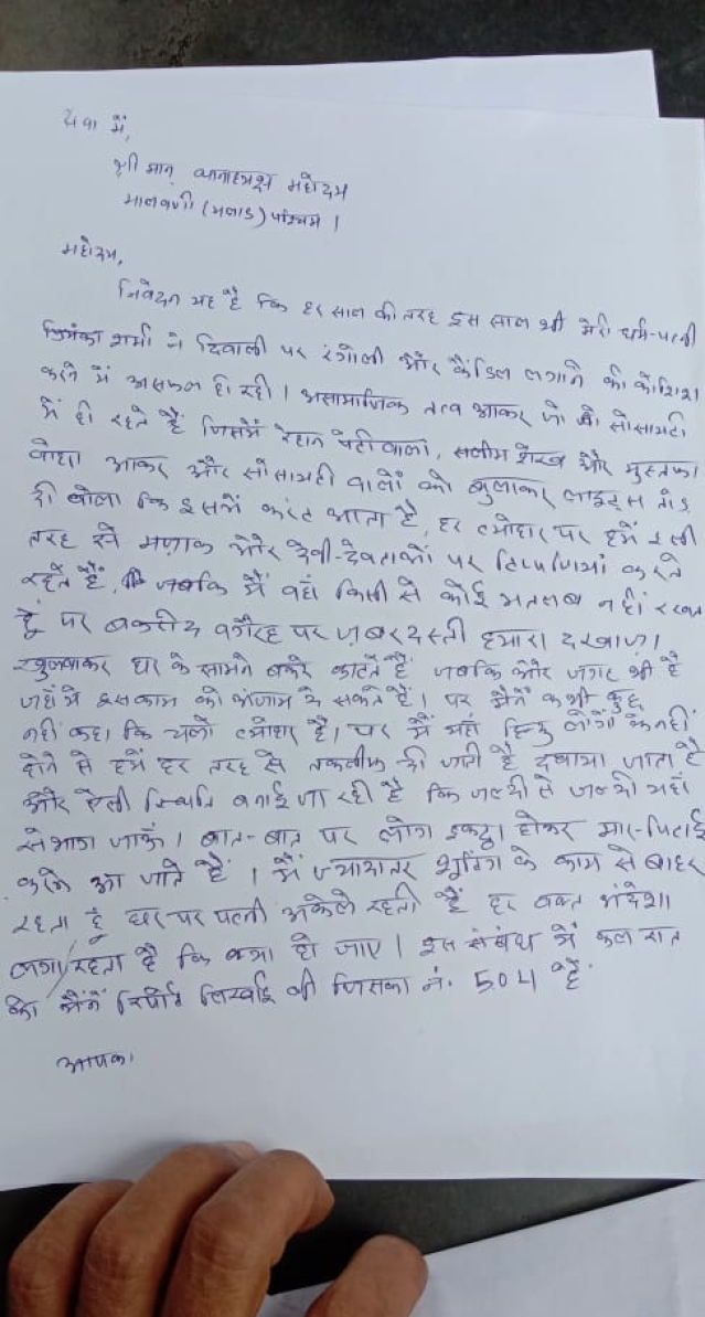 The written complaint by Bhanu to Malvani police on 27 October. (Picture shared by Bhanu)
