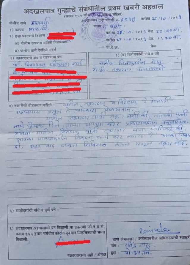 Copy of the non-cognizable complaint shared by Bhanu.
