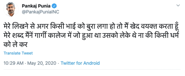 INC Leader's Tweet On Jai Shri Ram-Chanting Men Molesting Gargi Students Is Based On A Wholly Unverified, Deleted Instagram Post
