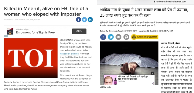 When Muslim Men Fake Identity To Trap Hindu Women – A Pattern Identified By Hindi Press But Ignored By English Press