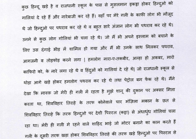 Part of statement by Salman taken from chargesheet