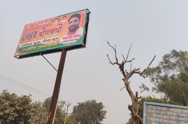 A hoarding of Manupal Bansal outside his village Dagarpur