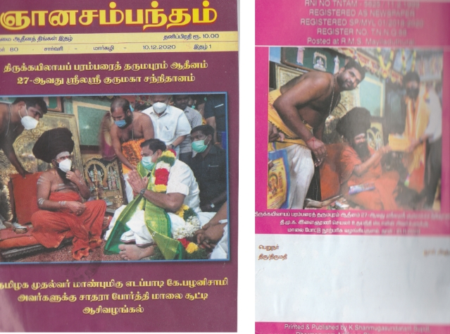 'Gnana Sambandam' : the official magazine of Dharumapuram Adhinam: The front cover : Honourable TN Chief Minister - blessed by the Paramacharya Swamigal;  Back cover : dynast Udayanidhi Stalin of DMK standing before the Adhinam.