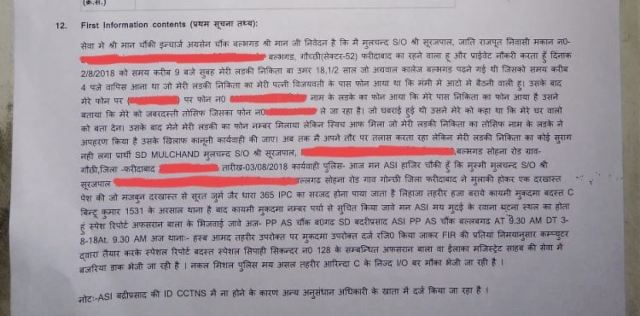 The statement recorded in the FIR.