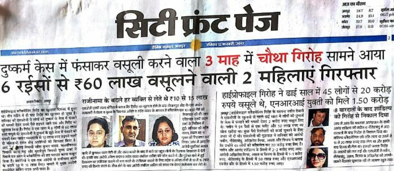 Gangs extorting money through false rape cases were busted one after the other by SOG Jaipur. The story barely found a mention in national news. (Source: Dainik Bhaskar)