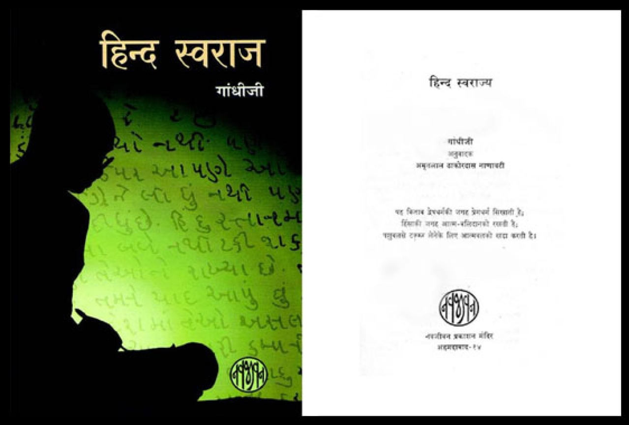 Book Cover and First Page Gandhiji's Hind Swaraj