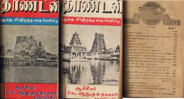The First Tamil Hindutva Magazine