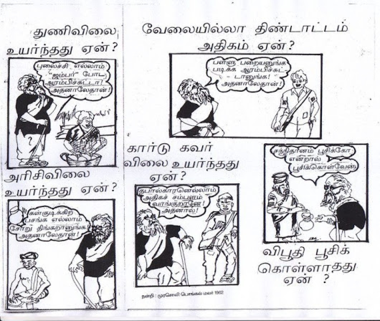 Ten Things About Periyar Dravidian Parties Don't Want You To Know