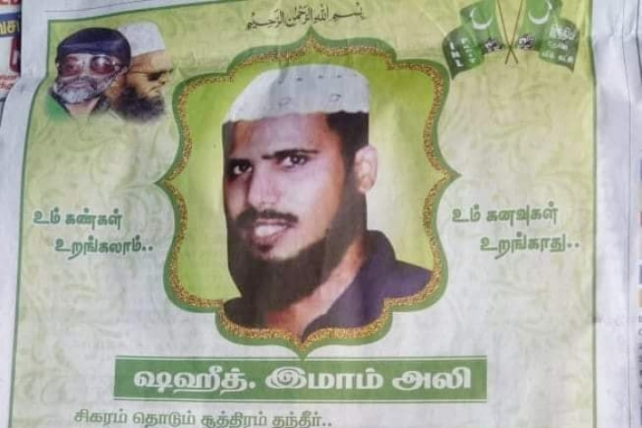 Social Media Outrage Over Advertisement Glorifying Al Ummah Terrorist In The Hindu's Tamil Daily