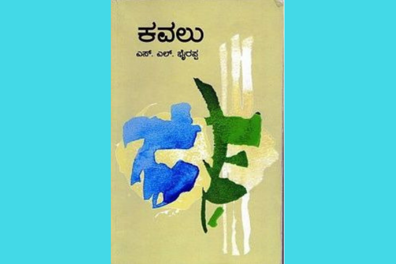 Cover of S L Bhyrappa's book <i>Kavalu</i>.
