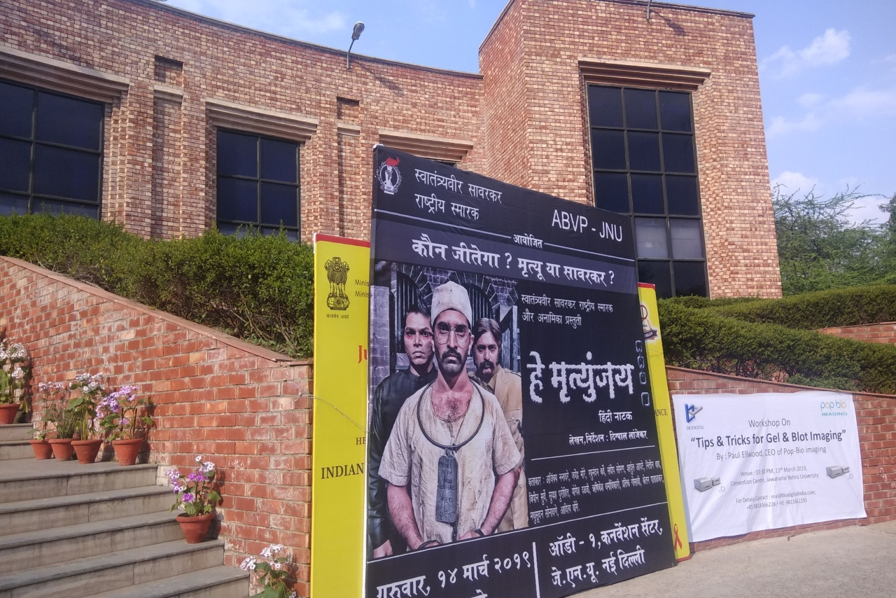 A poster announcing the staging of Hey Mritunjay at JNU.