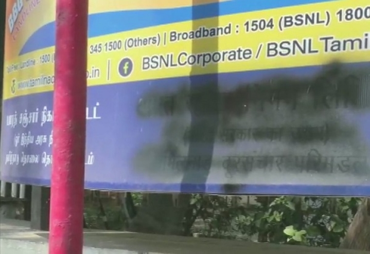 Hindi Signboards Defaced With Black Paint At Central Government Buildings In Tamil Nadu's Tiruchirappalli