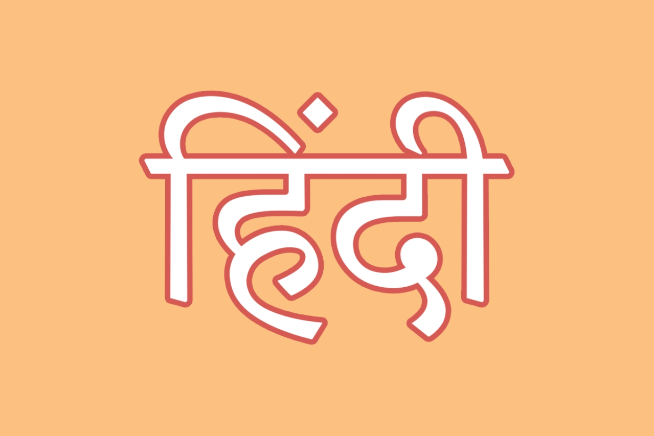 Hindi in Devanagri.