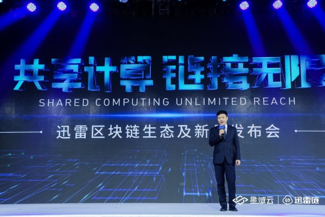 Xunlei CEO Mr. Lei Chen spoke on the launch ceremony in Beijing on May 16, 2018