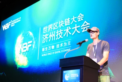 Plus token and wbf jointly started the global startup conference
