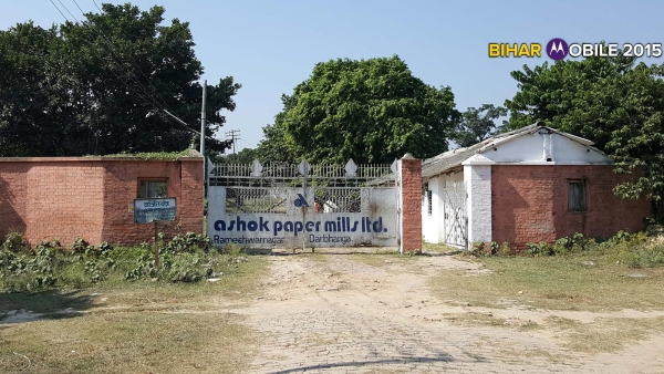 The entrance of Ashok Paper Mill in Darbhanga, Bihar. (Photo: The Quint/Aakash Joshi)