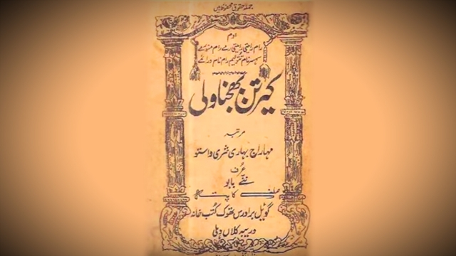 "The Urdu Mahabharat published in 1926 sold 6,000 copies despite being priced an exorbitant Rs 8. (Photo Courtesy: <a href=""https://www.youtube.com/watch?v=19q29Z92h8U"">Etihas India</a>)"